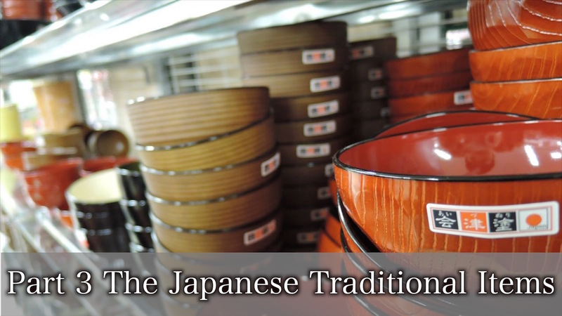 The Biggest $1 Shop in Tokyo : The Japanese Traditional Items