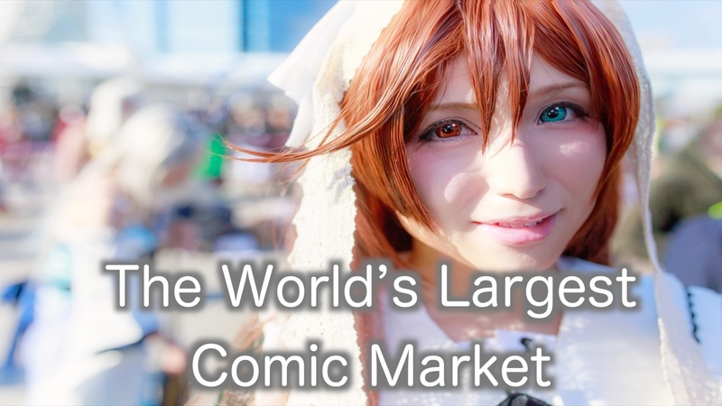 The World's Largest Comic Market 【MJ selection】
